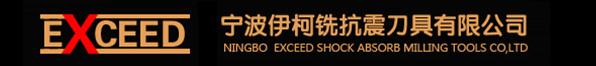 宁波伊柯铣抗震刀具有限公司