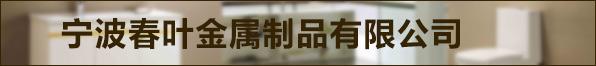 宁波春叶金属制品有限公司