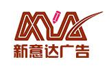 宁波新意达广告有限公司