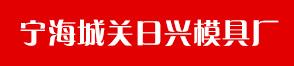 宁海县城关日兴模具厂