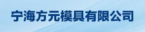 宁海方元模具有限公司