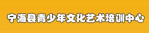 宁海县青少年文化艺术培训中心