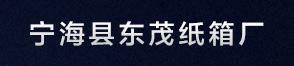 宁海县东茂纸箱厂