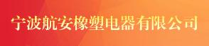宁波航安橡塑电器有限公司