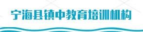 宁海县镇中教育培训机构