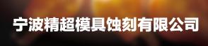 宁波精超模具蚀刻有限公司