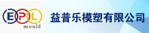 宁波市益普乐模塑有限公司