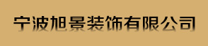 宁波旭景装饰有限公司