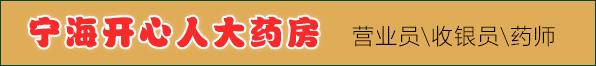 宁海县开心人大药房有限公司