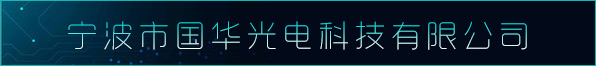 宁波市国华光电科技有限公司