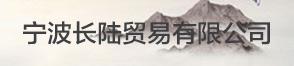 宁波长陆贸易有限公司