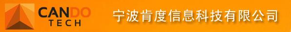 宁波肯度信息科技有限公司